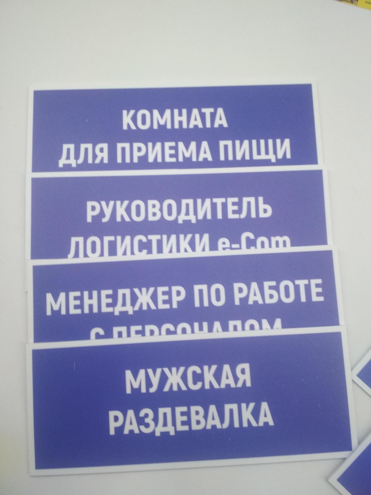 Таблички